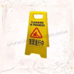 黃色A字形告示牌-清潔進行中